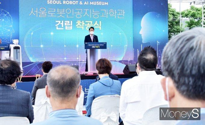 [머니S포토] 서울로봇인공지능과학관 착공, 오세훈 시장의 인사말