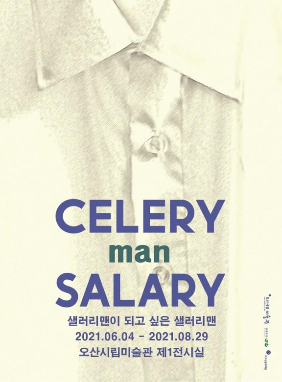 샐러리(celery)맨이 되고 싶은 샐러리맨' 전시 포스터. / 사진제공=오산시립미술관