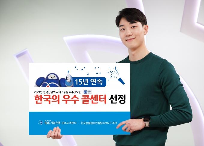 IBK기업은행은 한국능률협회컨설팅(KMAC)에서 주관하는 '2021년 한국산업의 서비스 품질지수'(KSQI)에서 15년 연속으로 '한국의  우수 콜센터'로 선정됐다./사진=IBK기업은행