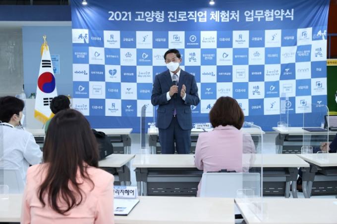 2021 고양형 진로직업 체험처 업무협약식. / 사진제공=고양시