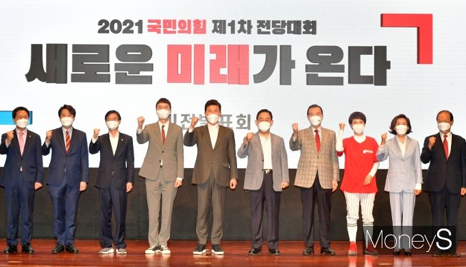[머니S포토] 2021 국민의힘 제1차 전당대회