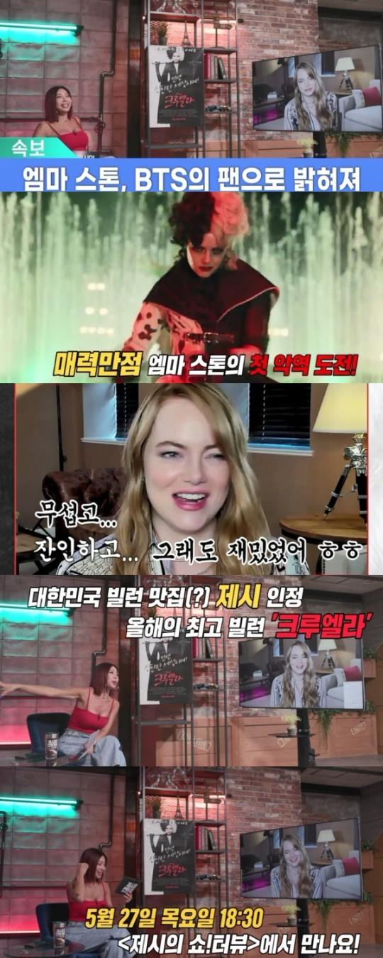 엠마스톤이 방탄소년단의 팬임을 고백했다. /사진='제시의 쇼!터뷰' 제공