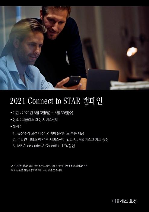 메르세데스-벤츠 코리아 공식 딜러 더클래스 효성이 전국 11개 공식 서비스센터 이용 고객을 대상으로 사은품과 할인 혜택을 제공하는 '2021 Connect to STAR 캠페인'을 오는 6월 30일까지 진행한다고 25일 밝혔다./사진제공=더클래스효성