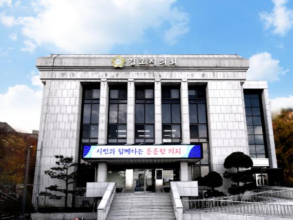 김포시의회(의장 신명순, 이하 시의회)가 6월 1일부터 23일까지 23일간의 일정으로 제210회 정례회를 열어 회기 운영에 돌입한다고 25일 밝혔다. / 사진제공=김포시의회