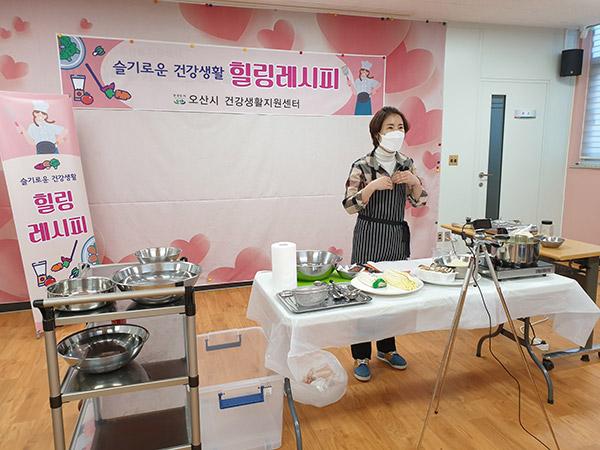오산시(시장 곽상욱) 건강생활지원센터는 한부모가정 등 취약계층을 위한 특화사업의 일환으로 '힐링레시피 요리교실'을 26일 운영한다고 25일 전했다. / 사진제공=오산시