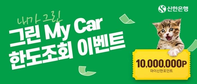 신한은행은 다음달 1일부터 30일까지 '내가 그린 그린 마이카(MyCar) 한도조회 이벤트'를 시행한다./사진=신한은행