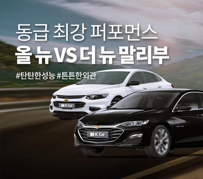 케이카(K Car)는 중고차 구매를 계획 중인 소비자를 위해 차급별 대표 세단 기획전을 실시한다고 28일 밝혔다. /사진제공=케이카