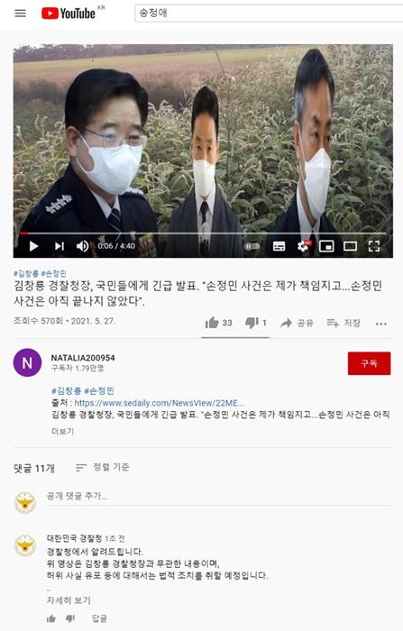 경찰이 고 손정민씨 사망 사건과 관련해 김창룡 경찰청장 이름을 내세운 가짜뉴스가 퍼져 내사에 착수했다. /사진=뉴스1(경찰청)
