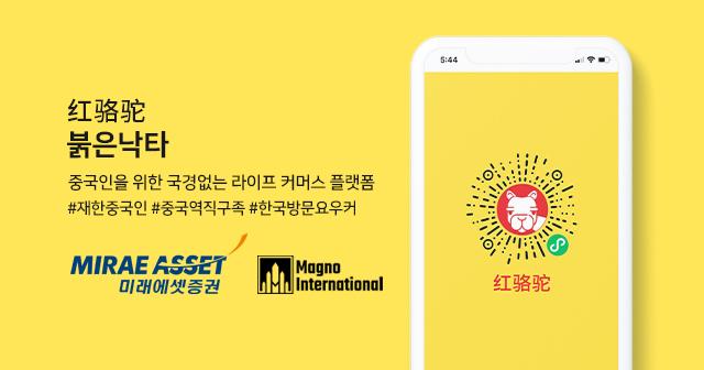 미래에셋증권이 마그노인터내셔널과 손잡고 이커머스 플랫폼 '붉은낙타'를 출시한다./사진=미래에셋증권