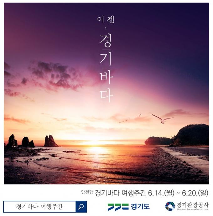 '경기바다 여행주간' 운영 포스터. / 사진제공=경기도