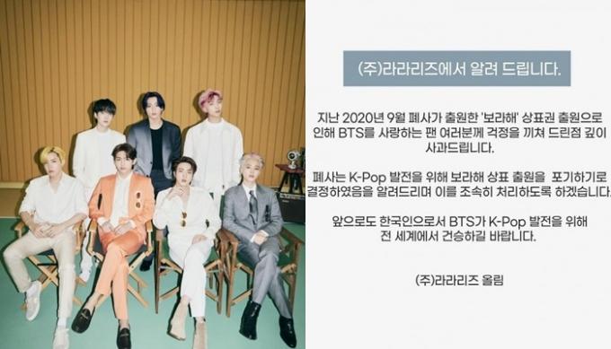 방탄소년단(BTS)의 '보라해'를 상표 출원했던 기업이 출원을 포기했다. /사진=빅히트뮤직, 라라리즈 제공