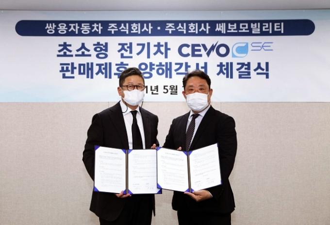 쎄보모빌리티는 쌍용자동차와 초소형 전기차 CEVO(쎄보)-C SE의 판매제휴를 위한 업무협약(MOU)을 체결했다고 31일 밝혔다. (왼쪽부터) 쌍용자동차 최우림 마케팅담당과 쎄보모빌리티 백종우 영업담당 /사진제공=쎄보모빌리티