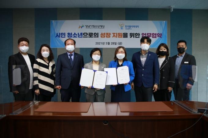 성남시청소년재단(대표이사 진미석)은 한국폴리텍대학 성남캠퍼스(학장 이영화)와 시민 청소년으로의 성장 지원하기 위한 업무협약을 맺었다고 31일 밝혔다. / 사진제공=성남시청소년재단