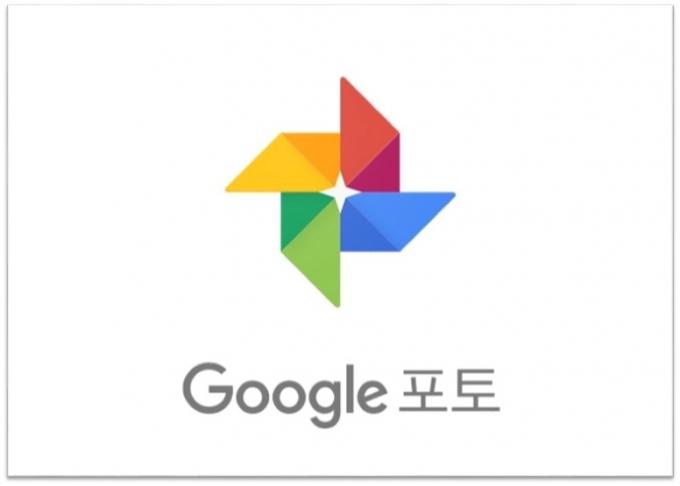 1일부터 구글이 자사 사진·동영상 클라우드 서비스 '구글 포토'를 유료화한다. /사진제공=구글