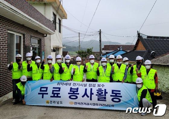 한국전기공사협회 전남도회는 최근 전남 진도군 진도읍 포산리 일대에서 무료전기설비 봉사 활동을 진행했다고 31일 밝혔다./뉴스1