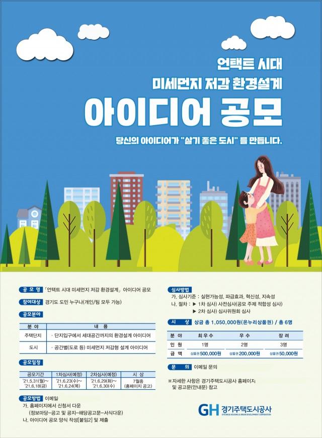 GH(사장 이헌욱)는 5월 31일부터 6월 18일까지 '언택트 시대 미세먼지 저감 환경설계' 아이디어 공모를 실시한다고 밝혔다. / 사진제공=GH