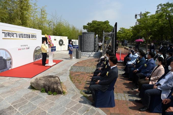 김해시가 31일 국립김해박물관 일원에서 '가락국기 상징조형물' 설치 사업 완공에 따른 제막식을 가졌다./사진=김해시