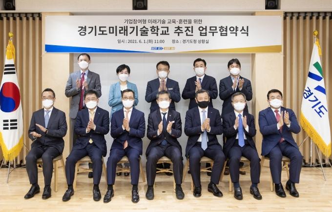 경기도, KT·삼성SDS·네이버 등 9개사 손잡고 '미래기술학교' 세운다