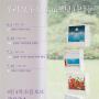 부산도서관, '창비부산'과 4인 4색 릴레이 소설 토크쇼