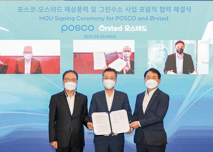 지난달 26일 포스코는 덴마크 오스테드와 해상풍력·그린수소 사업을 위한 포괄적 협력 체결식을 가졌다. /사진=포스코
