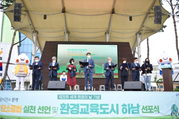 하남시(시장 김상호)는 지난 5일 유니온파크에서 '2050 탄소중립 실천 및 환경교육도시 하남 선포 행사'를 성황리 개최, 시민사회 참여를 바탕으로 한 본격적인 기후위기 대응에 나섰다. / 사진제공=하남시