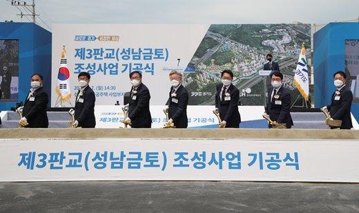LH, 성남금토 공공주택사업 본격 착수… '한국판 뉴딜 시범도시'