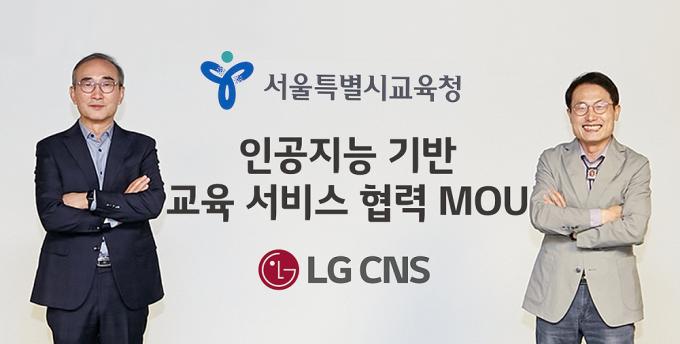 서울 초·중·고교생 80만명, AI로 영어 회화 배운다