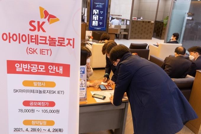 한국투자증권 영업점에서 고객들이 SK아이이테크놀로지(SKIET) 공모주 일반청약을 위해 대기하고 있다./사진=한국투자증권