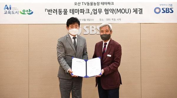 오산시와 SBS가 9일 오산시 반려동물테마파크 활성화를 위한 업무협약을 체결했다. / 사진제공=SBS