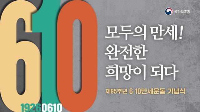 국가보훈처가 10일 서울 중구 훈련원공원에서 제95주년 6·10만세운동 기념식을 개최한다. /사진=뉴시스(국가보훈처 제공)