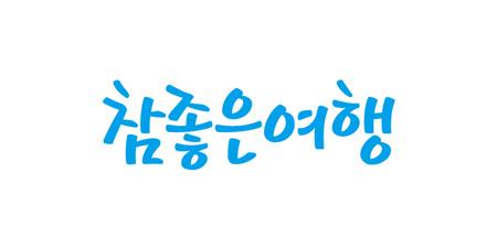 [특징주] 참좋은여행, '트래블 버블' 수혜 기대감… 10%↑