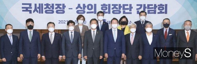 [머니S포토] 김대지 국세청장, 최태원 회장 등 상의 회장단 만나...