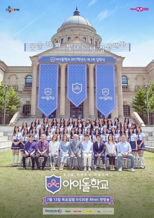 Mnet 오디션 프로그램 '아이돌학교' 투표를 조작한 혐의로 기소된 책임프로듀서가 1심에서 법정구속됐다. 사진은 2017년 방송된 아이돌학교 포스터. /사진=엠넷 제공