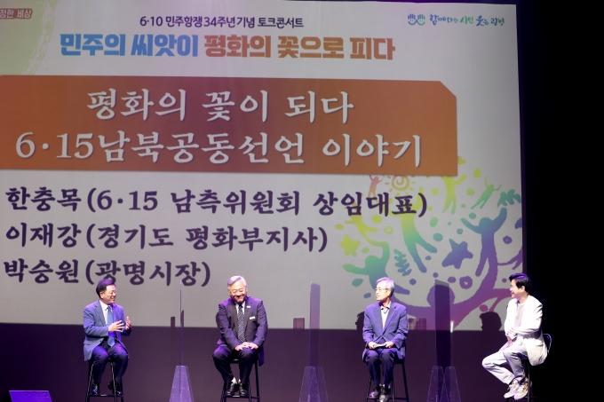 광명시는 6월 10일 오후 2시 광명시민회관에서 '6·10 민주항쟁' 34주년을 기념해 토크콘서트 '민주의 씨앗이 평화의 꽃으로 피다'를 개최했다. / 사진제공=광명시