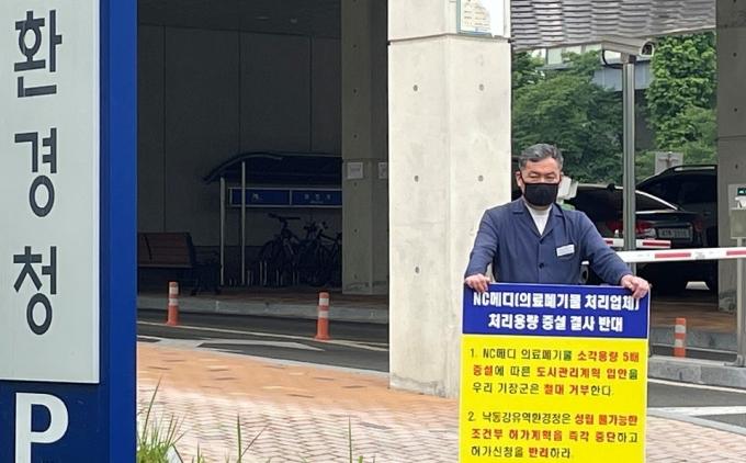 지난 10일 오규석 기장군수가 낙동강유역환경청 앞에서 13번째 1인 시위를 진행했다./사진=기장군