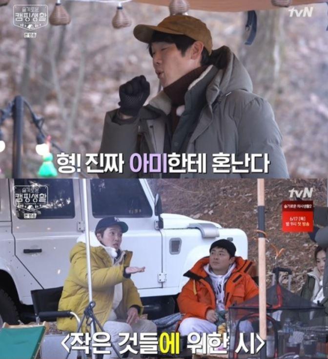 수영과 열애중인 정경호가 방탄소년단 팬들에게 사과하는 모습이 전파를 탔다. /사진=tvN 방송캡처