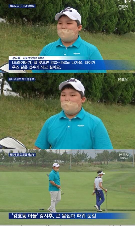 강호동 아들 강시후 군이 꿈나무 골프대회에 참가한 모습이 공개됐다. /사진=MBN 방송캡처