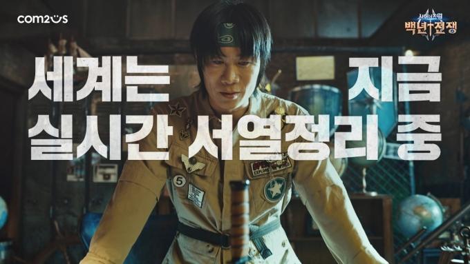 컴투스는 배우 진선규가 출연한 서머너즈 워: 백년전쟁의 신규 홍보 영상을 공개했다고 11일 밝혔다. /사진제공=컴투스