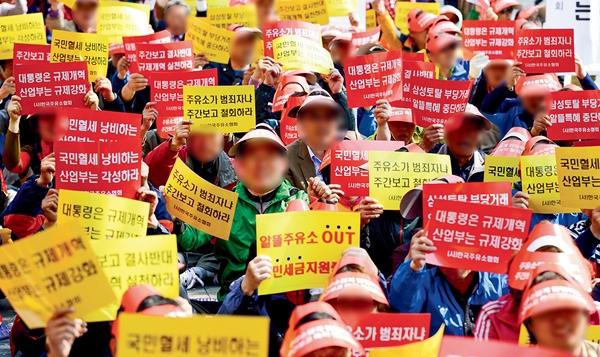 2014년 4월8일 서울 영등포구 여의도 국민은행 앞에서 한국주유소협회 소속 회원들이 석유유통시장 정상화 촉구 궐기대회를 열고 있다. /사진=뉴스1
