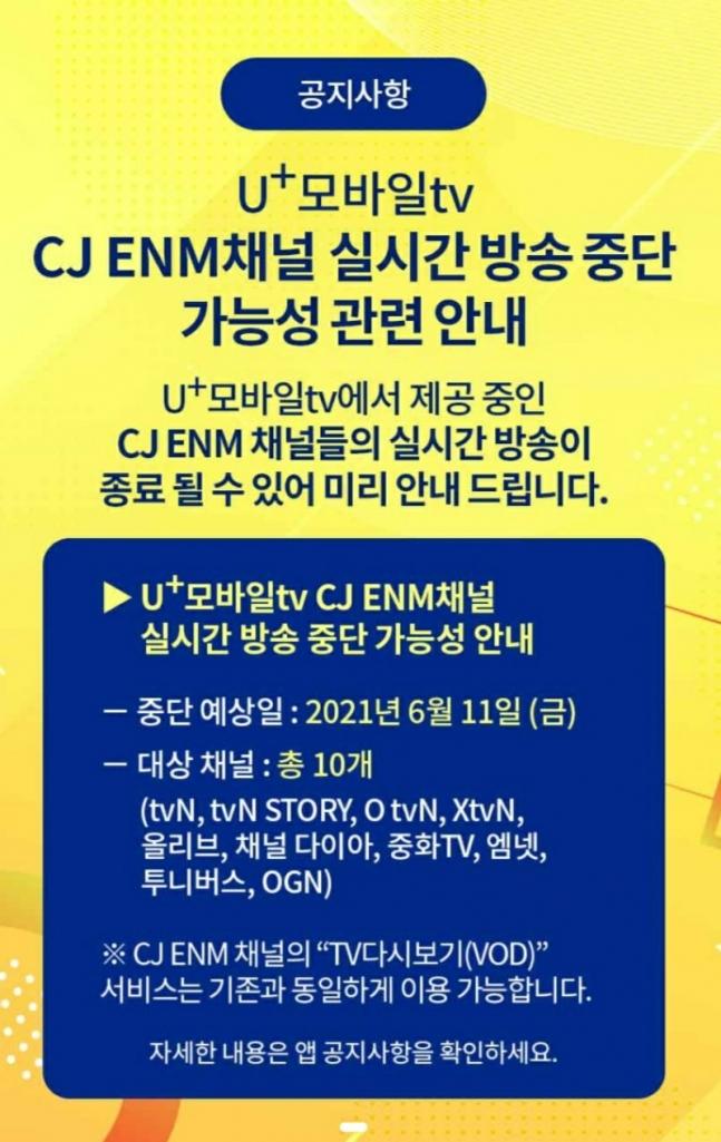 지난 3일 LG유플러스는 오는 11일부터 자사 OTT 'U+ 모바일TV'에서 CJ ENM 채널 송출이 중단될 수 있음을 예고했다. /사진제공=LG유플러스