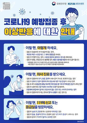 /출처=질병관리청