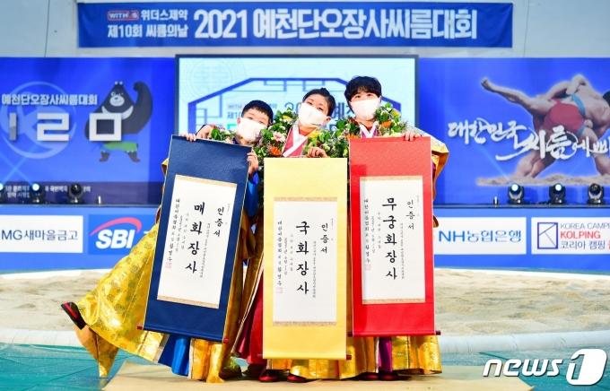 [사진] 예천단오장사씨름대회 영광의 얼굴들