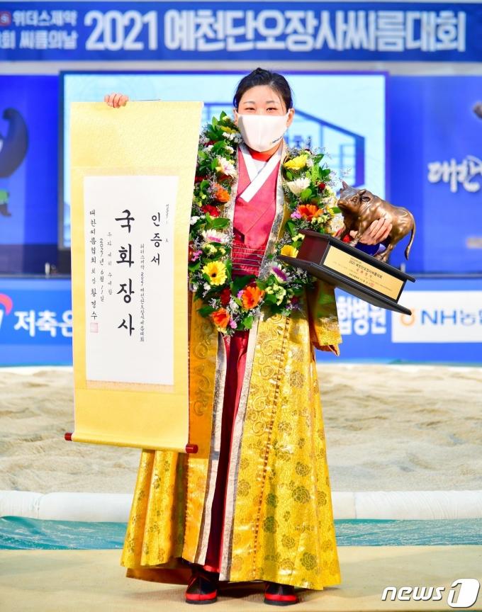 [사진] 김다혜 '국화장사 등극'
