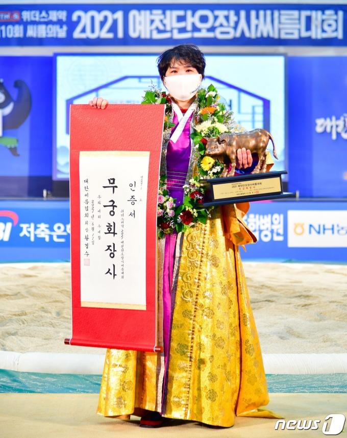 [사진] 최희화 '무궁화장사 등극'