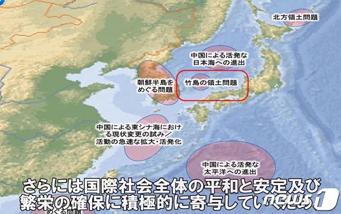 일본 자위대가 최근 공개한 홍보 동영상에서 독도를 '다케시마'(竹島·일본이 주장하는 독도의 명칭)로 표기해 논란이 되고 있다.(일본 방위성 통합막료감부 페이스북 영상 일부 캡처)© 뉴스1