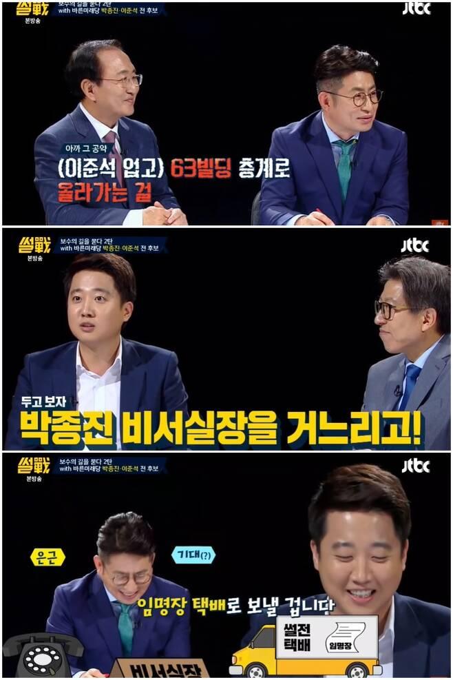 """박종진, 이준석 업고 63빌딩 오른다… """"약속 지켜야죠"""""""