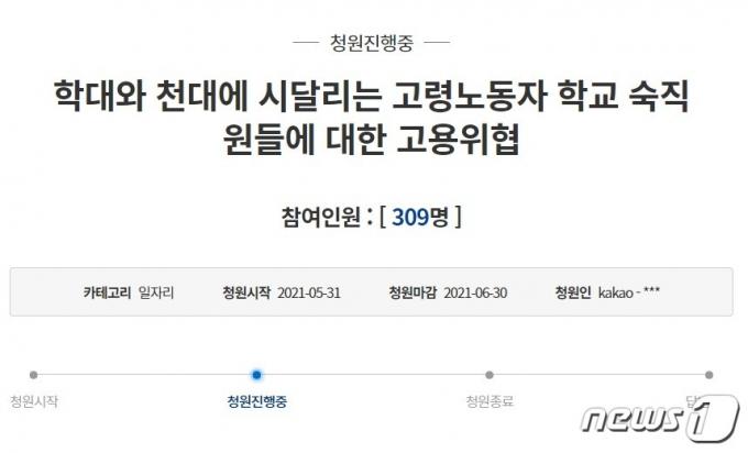 학교당직기사에 관한 국민청원.(청와대 국민청원 홈페이지 갈무리)© 뉴스1