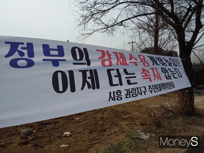 안산 신도시 땅 3억원에 사 2년 만에 '12억원'… 전 보좌관 투기 의혹 재판