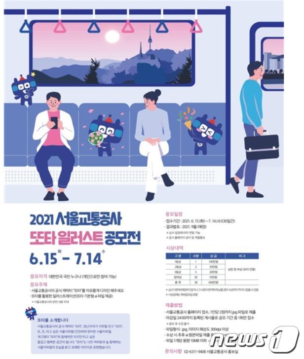 공모전 포스터(서울교통공사제공)© 뉴스1
