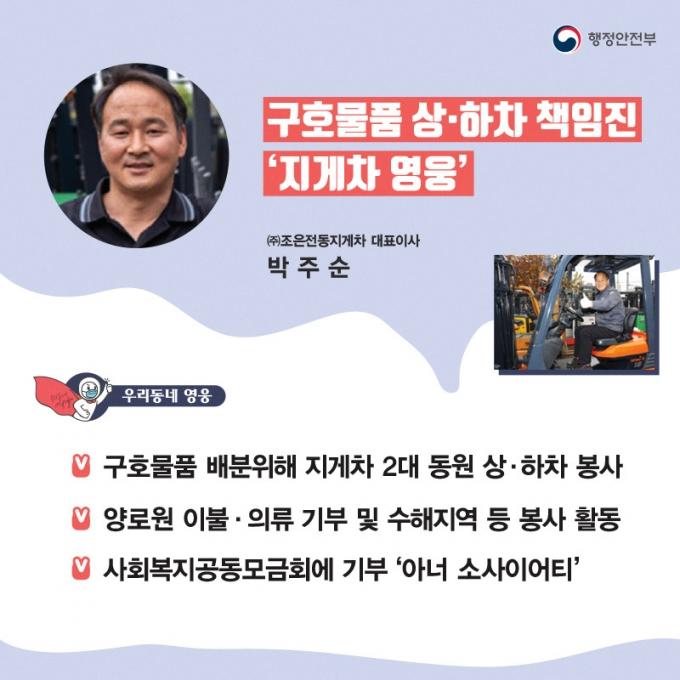 6월의 우리동네 영웅으로 선정된 박주순씨.(행정안전부 제공)© 뉴스1